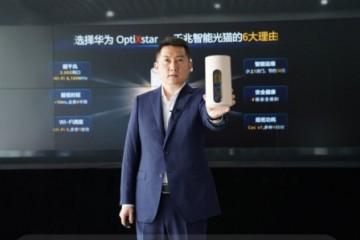 华为发布OptiXstar千兆智能光猫旗舰产品打造F5G年代六星质量家庭宽带