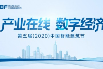 解密重磅活动!第五届中国智能建筑节线上发布会即将启动