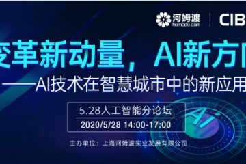 "CIBF | 人工智能分论坛预告,AI巨头邀您5月28日""云上""论剑"
