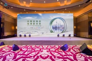 助力合作伙伴,HTC VIVE 2020行业生态大会带来企业新动力!