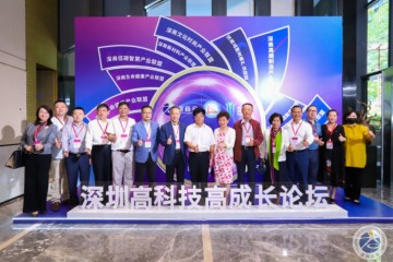 """致敬40年,决胜后疫情时代——2020""""深圳高科技"""