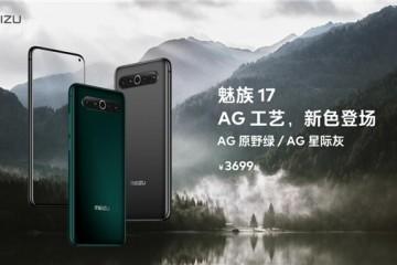8.3魅族17 AG工艺新色星际灰/原野绿发布,仅售3699元起!