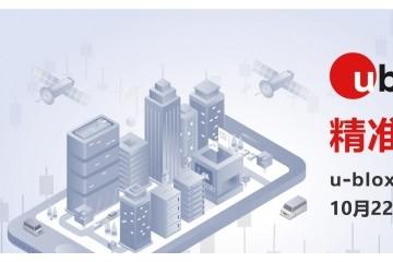 精准定位·互联未来:2020 u-blox合作伙伴分享汇