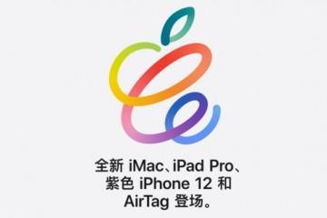 2021年苹果首场发布会欢迎来到属于M1芯片的分会场