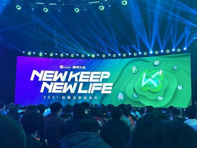 Keep推出7.0版本全新界面还有专为中国女性打造三大IP课程