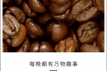 咖啡树从没想过自己的杀虫毒药竟成了人类的提神饮料