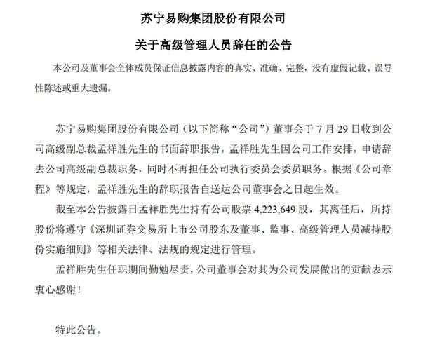 苏宁易购孟祥胜辞任高级副总裁职务