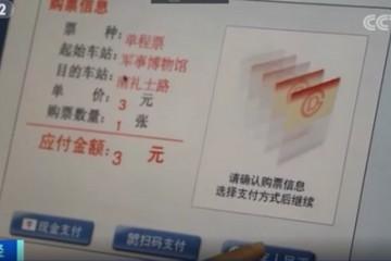 买票充值数字人民币走进地铁售票机手把手教你操作
