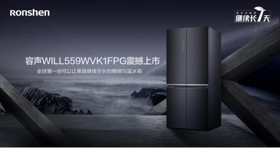 冰箱3.0时代来了容声WILL系列升级版十字559冰箱评测